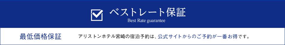 ベストレート保証 最低価格保証 アリストンホテル宮崎の宿泊予約は、公式サイトからのご予約が一番お得です。