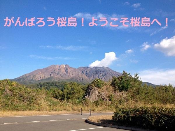 桜島歓迎!活火山・桜島観光で、パワーをチャージ!!