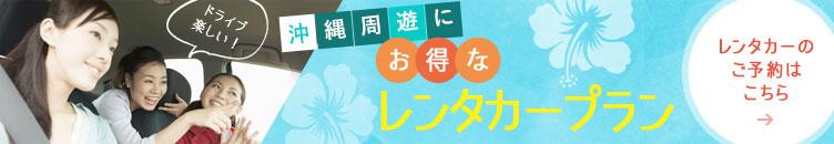 沖縄周遊にお得なレンタカープラン