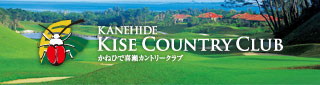 KANEHIDE KISE COUNTRY CLUB かねひで喜瀬カントリークラブ