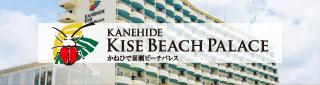 KANEHIDE KISE BEACH PALACE かねひで喜瀬ビーチパレス