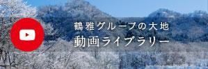 鶴雅グループの大地 動画ライブラリー
